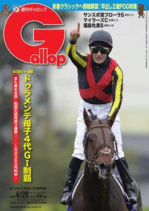 週刊Gallop(ギャロップ) 4月26日号 電子書籍版