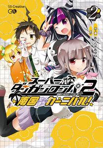 スーパーダンガンロンパ2 南国ぜつぼうカーニバル! 2巻 電子書籍版