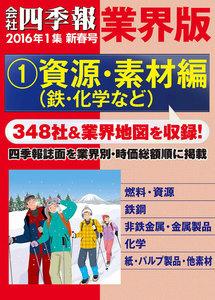 会社四季報 業界版【1】資源・素材編 (16年新春号) 電子書籍版