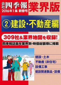 会社四季報 業界版【2】建設・不動産編 (16年新春号)