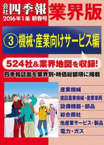会社四季報 業界版【3】機械・産業向けサービス編 (16年新春号)