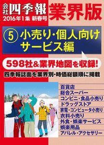 会社四季報 業界版【5】小売り・個人向けサービス編 (16年新春号)