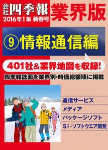 会社四季報 業界版【9】情報通信編 (16年新春号)