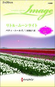 リトル・ムーンライト【ベティ・ニールズ選集 7】 電子書籍版