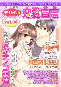 モバイル恋愛宣言 Vol.30