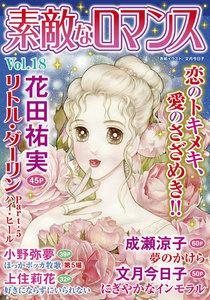 素敵なロマンス Vol.18