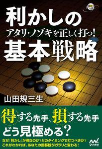 アタリ・ノゾキを正しく打つ! 利かしの基本戦略