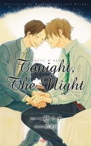 Tonight,The Night 【イラスト付】【電子限定SS付】