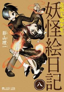 奇異太郎少年の妖怪絵日記 (八)