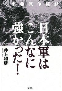大東亜戦争秘録 日本軍はこんなに強かった! 電子書籍版