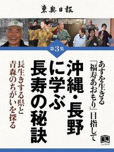 沖縄・長野に学ぶ長寿の秘訣