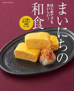 はじめてでもおいしい!まいにちの和食