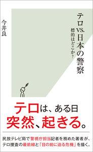 テロvs.日本の警察~標的はどこか?~