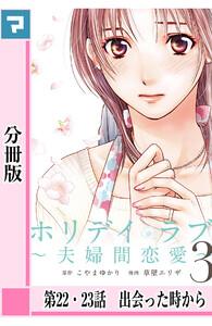 ホリデイラブ ~夫婦間恋愛~【分冊版】 第22・23話