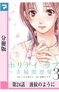 ホリデイラブ ~夫婦間恋愛~【分冊版】 第24話