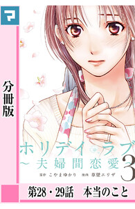 ホリデイラブ ~夫婦間恋愛~【分冊版】 第28・29話