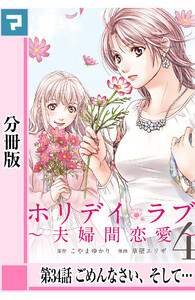 ホリデイラブ ~夫婦間恋愛~【分冊版】 第34話