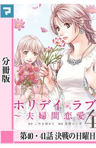 ホリデイラブ ~夫婦間恋愛~【分冊版】 第40・41話