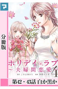 ホリデイラブ ~夫婦間恋愛~【分冊版】 第42・43話