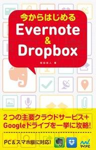 今からはじめるEvernote & Dropbox