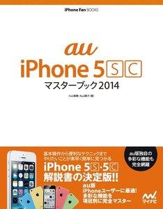 au iPhone 5 [S][C] マスターブック 2014