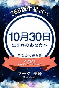 365誕生星占い~10月30日生まれのあなたへ~