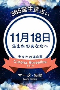 365誕生星占い~11月18日生まれのあなたへ~