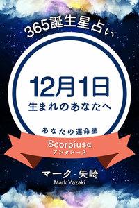 365誕生星占い~12月1日生まれのあなたへ~