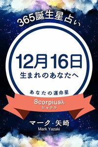 365誕生星占い~12月16日生まれのあなたへ~