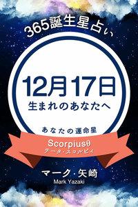 365誕生星占い~12月17日生まれのあなたへ~