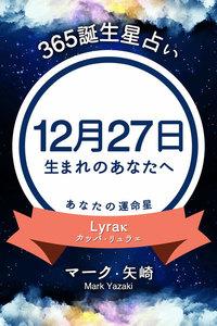 365誕生星占い~12月27日生まれのあなたへ~