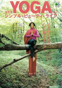 Yogini(ヨギーニ) ヨガでシンプル・ビューティ・ライフ vol.2