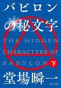 バビロンの秘文字
