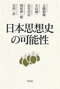 日本思想史の可能性