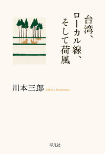台湾、ローカル線、そして荷風 電子書籍版