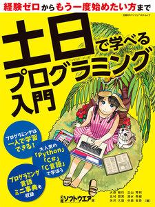 土日で学べるプログラミング入門 電子書籍版