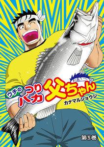 ウチのつりバカ父ちゃん (5) 電子書籍版