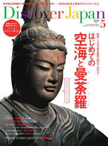 Discover Japan 2019年5月号