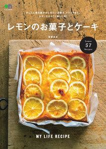 エイ出版社の実用ムック レモンのお菓子とケーキ