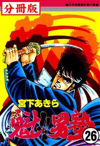 魁!!男塾【分冊版】 (26) 電子書籍版