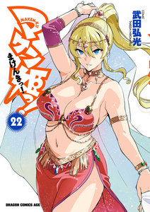 マケン姫っ! 22巻