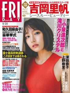 FRIDAY 2019年9月20日号(9月6日発売)