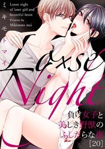Lo×se Night~負け女子と美しき野獣のふしだらな夜 20巻