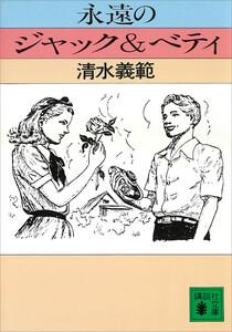 永遠のジャック&ベティ 電子書籍版