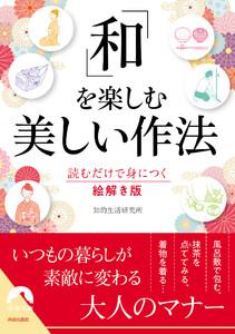 「和」を楽しむ美しい作法 電子書籍版