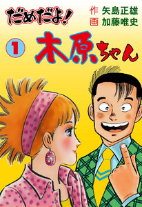 だめだよ!木原ちゃん (全巻) 電子書籍版