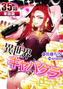 異世界キャバクラ 第35話【単話版】 電子書籍版