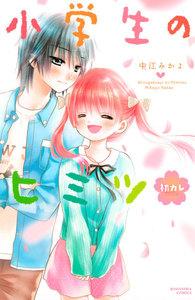 小学生のヒミツ (5) 初カレ 電子書籍版