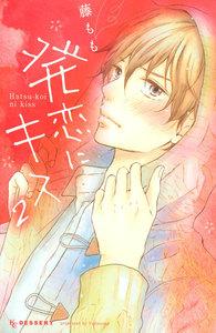 発恋にキス 2巻
