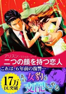 二つの顔を持つ恋人 【ラミレス家の花嫁 II】 電子書籍版